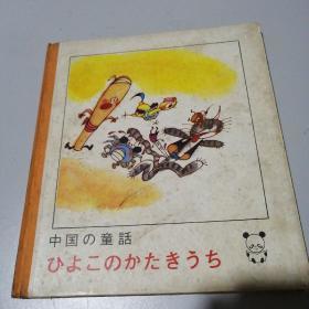 中国の童话:小鸡报仇(日文版精装彩色连环画/1984年初版发行)