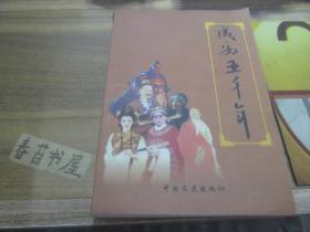 成安五千年