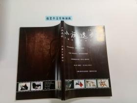 小说选刊增刊(长篇小说)