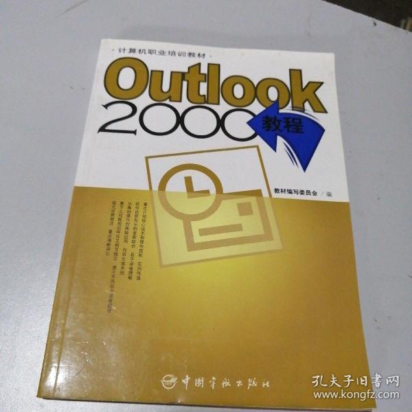 Outlook 2000教程