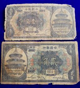 特价处理民国纸币中国银行哈尔滨改上海天坛图一角贰角一套包老保真
