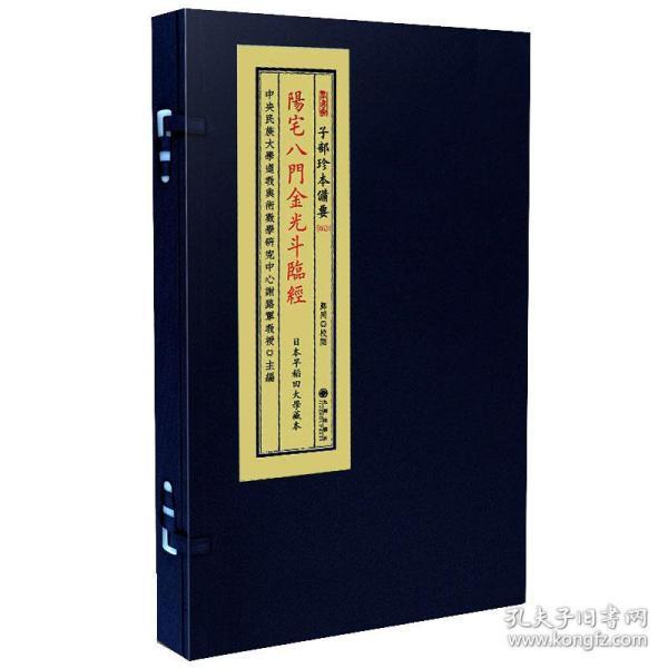 子部珍本備要第053種:陽宅八門金光斗臨經豎版繁體宣紙線裝古籍
