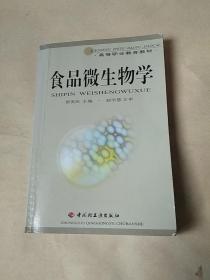 食品微生物学