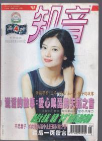 《知音》杂志1999年4期 总第175期【封面人物:高圆圆。品相如图】