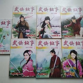武侠故事(2012年1~7期,共7册)【切口有涂画】