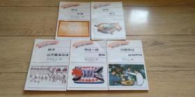 中国烹饪文化丛书5册合售