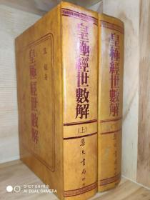 原版旧书《皇极经世数解》精装两厚册——实拍现货,不需要查库存,不需要从台湾发。欢迎比价,如若从台预定发售,价格更低!