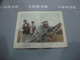 早期电影剧照;6开--50年代经典电影--《图们江》--一套全