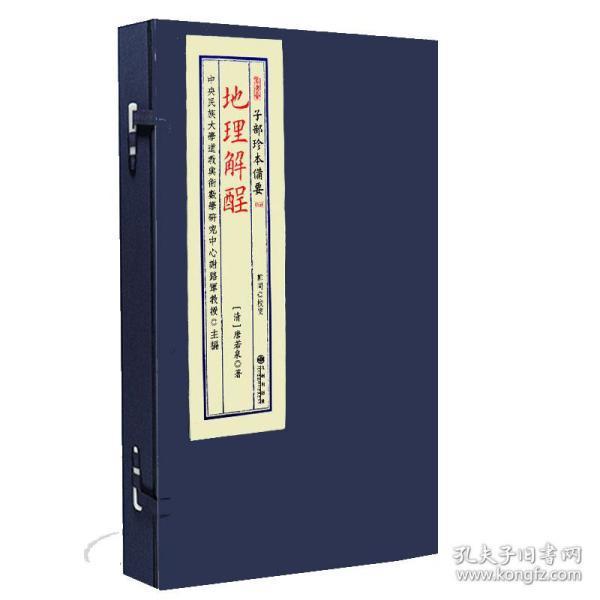 子部珍本備要第069種:地理解酲豎版繁體線裝書周易易經哲學古籍
