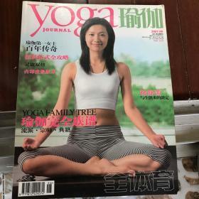 瑜伽杂志 yoga journal