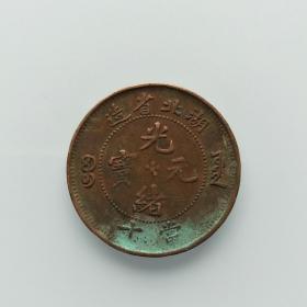 湖北省造光绪元宝当十铜币(65) 保真 包老
