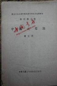 中国之霜期(国立中央大学研究院理科研究所专科第7号)