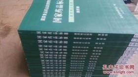 国家药品标准―新药转正标准 第89册至104册全套16册 包邮