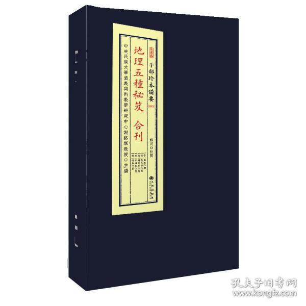 子部珍本備要第045種:地理五種秘籍合刊豎版繁體宣紙線裝古籍