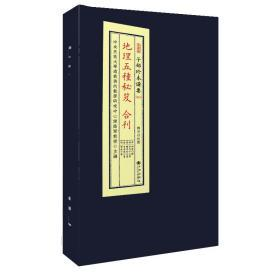 子部珍本备要第045种:地理五种秘籍合刊竖版繁体宣纸线装古籍
