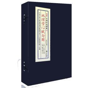 子部珍本备要第046种:地理雪心赋句解竖版繁体手工宣纸线装古籍