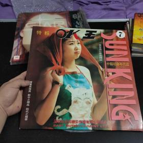 【老影碟唱片收藏】LD大碟《OK王 特辑7》中国歌曲年代选(六,七十年代)