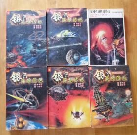 银河英雄传说(共十部 五册全)加银河英雄传说外传六本合售
