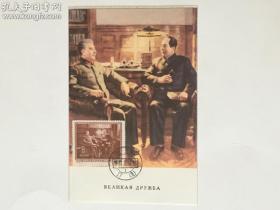 纪32-1毛主席和斯大林图画极限片 (毛主席题材老极限片)