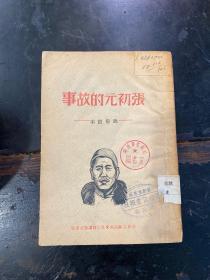 罕见!民国33年,晋绥边区吕梁文化教育出版社《张初元的故事》一册全
