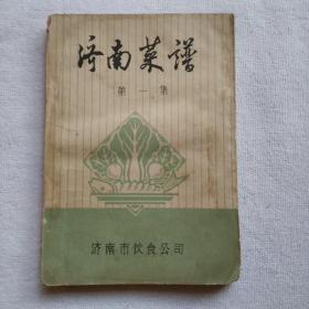 济南菜谱(第一集)