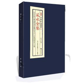 子部珍本備要第051種:風水金鑒豎版繁體手工宣紙線裝古籍哲學