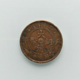 大清铜币,户部丙午中心湘,(78)当制钱十文 保真 包老