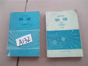 高级中学课本 物理 (甲种本)第一 二册  两本合售 八十年代老课本 有笔记