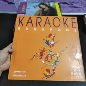 【老影碟唱片收藏】镭射影碟LAV8041卡拉OK  国粤语金曲精选28首