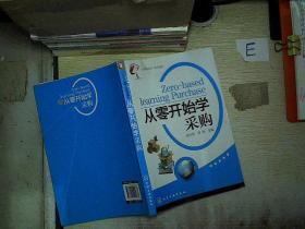 """""""从零开始学""""系列读本:从零开始学采购"""