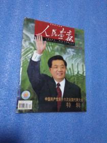 《人民画报》2002年第12期 总第654期 中国共产党第十六次全国代表大会特辑  十六大特辑 书品如图.