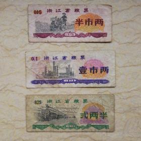 1976年浙江省粮票  半市两 壹市两 贰两半 各壹枚 共3枚