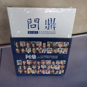 问鼎:五十五个成就世界领先地位的华人企业(企业家)发展范例