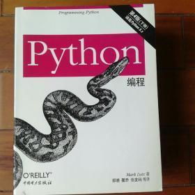 Python编程(上下两册)