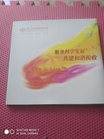 2011年中国邮票年册品好有光盘   邮票完整