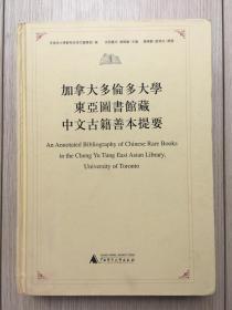 加拿大多伦多大学东亚图书馆藏中文古籍善本提要