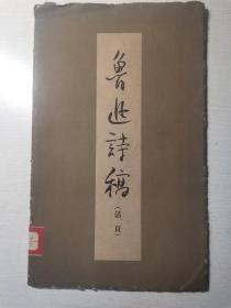 鲁迅诗稿 活页本 1962年初版 厚宣纸印刷