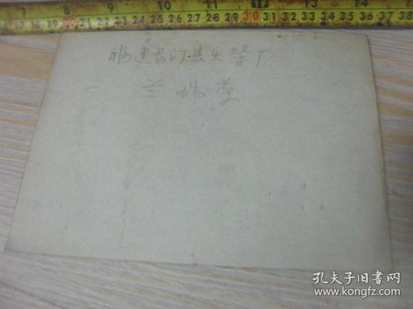 1990年代湖南科技报 报头设计稿 福建长汀县火柴厂兰瑞荣,。