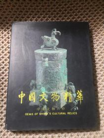 中国文物精华   【大16开精装本 中英日文  1997年 一版一印】