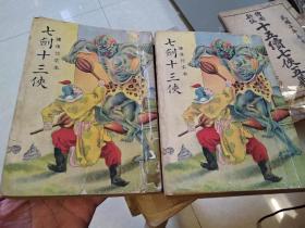 绣像仿宋本 七剑十三侠 上下册 1949年版