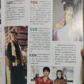 香港明星周刊杂志彩页怀旧周星驰、周慧敏、张智霖、陈慧琳、金城武