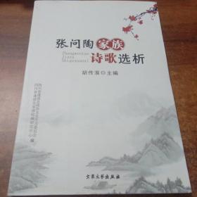 张问陶家族诗歌选析(蓬溪文献丛书)