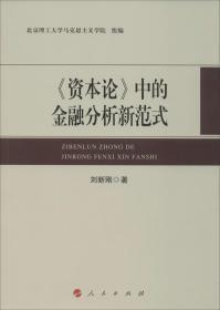 《资本论》中的金融分析新范式 刘新刚 著 新华文轩网络书店 正版图书