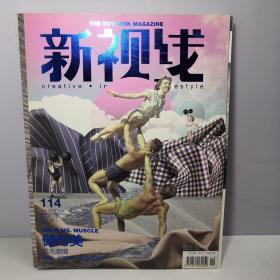 新视线 2011年第114期 【健与美】