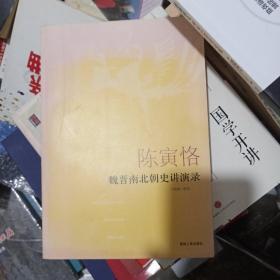陈寅恪魏晋南北朝史讲演录
