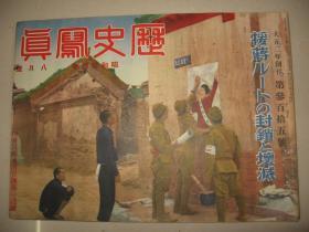 侵华画报 1939年8月《历史写真》汕头港急袭 汕头作战占领 天津租界封锁 舟山岛占据 香港英军要塞 潮州入城