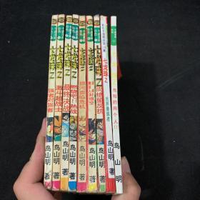 七龙珠Z(1,2,3,4,5,6,7,8,10,12)10册合售