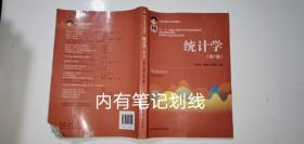 统计学(第七版)