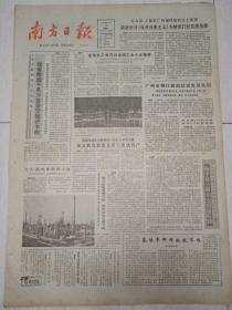南方日报1983年11月12日(4开四版)我省晚造千多万亩杂交稻获丰收。