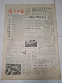 南方日报1983年11月25日(4开四版)从化县抽调三百名干部下乡。